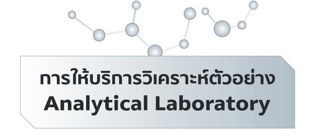 การให้บริการวิเคราะห์ตัวอย่าง(AnalyticalLaboratory)