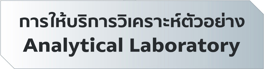 Analytical Laboratory_Catalog