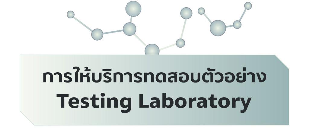 Testing Laboratory Catalog