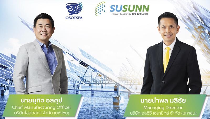 โอสถสภา ร่วมมือ SUSUNN ศึกษาเทคโนโลยีประหยัดพลังงานและพัฒนาศักยภาพด้านการบริหาร จัดการพลังงานอย่างยั่งยืน