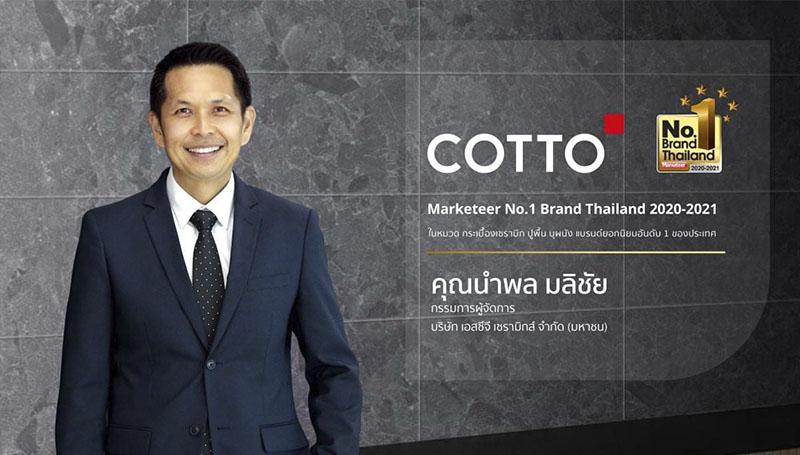 """COTTO ครองแชมป์ยืนหนึ่งในใจลูกค้า คว้า """"No.1 Brand Thailand 2020-2021"""" ย้ำความแข็งแกร่งของแบรนด์"""